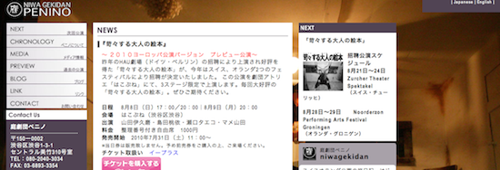 www.niwagekidan.org
